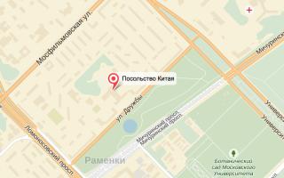 Посольство Китая в Москве – адреса, функции, порядок обращения