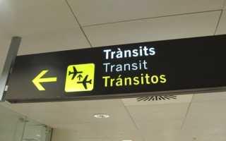 Что такое транзитный рейс