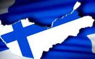 Что нужно для посещения Финляндии