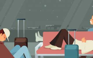 Что делать если задержали рейс