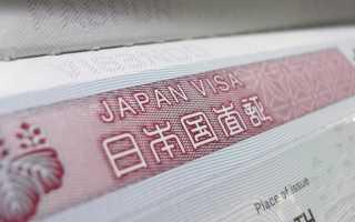 Образец заполнения анкеты на визу в Японию