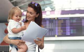Как оформить разрешение на выезд ребенка за границу