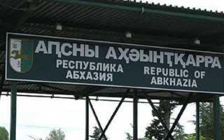 Что нельзя вывозить из Абхазии в Россию: список запрещенных вещей, ограничения