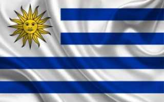 Виза в Уругвай – виды, сроки и особенности получения
