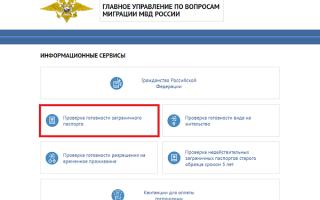 Как узнать готов ли паспорт гражданина РФ и заграничный: все способы