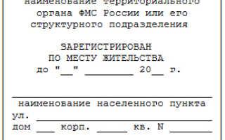 Временная регистрация иностранного гражданина по месту пребывания – порядок регистрации