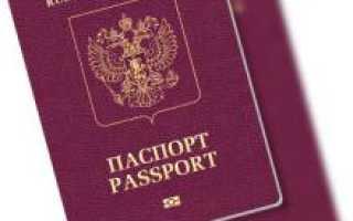 Как и где получить загранпаспорт