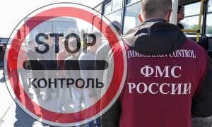 Как проверить запрет на въезд в Россию – все способы, советы и инструкции